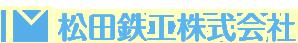 松田鉄工株式会社