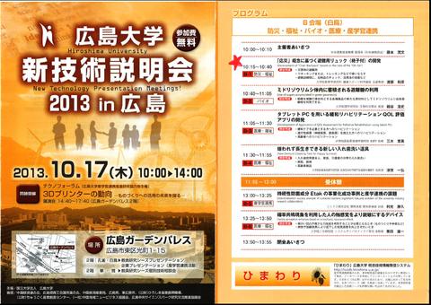 20131017ryukku