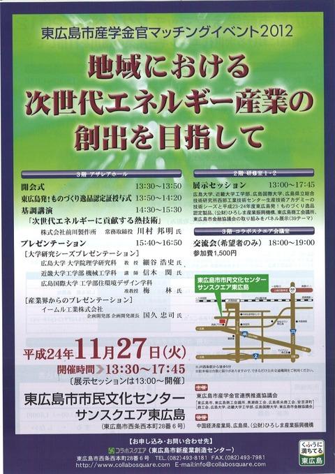 20121123higashihiroshima
