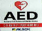 20120725aed
