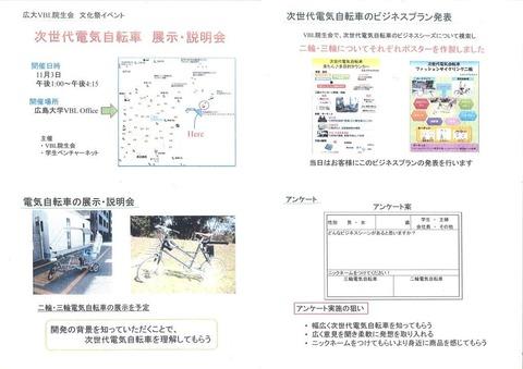 20121102hirodai
