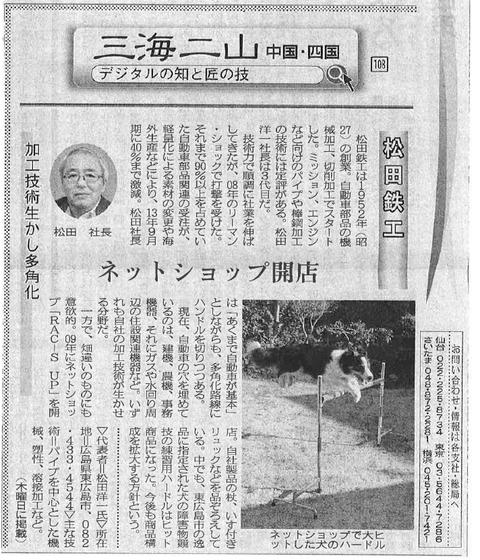 2013112nikkankougyou